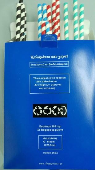 xartina-kalamakia-syskevasmena-100-tem1